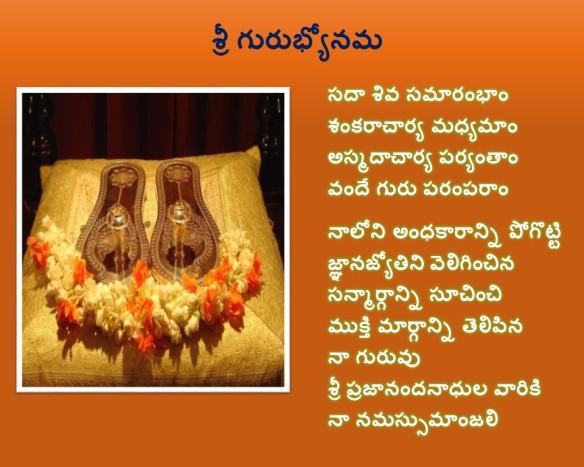Sri Gurubhyonamaha